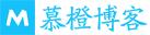 慕橙博客-慕橙 's Blog